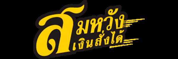 https://klongthomtech.com/somwang-money-order/