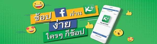 https://klongthomtech.com/subscribe-k-credit-card-through-the-app/