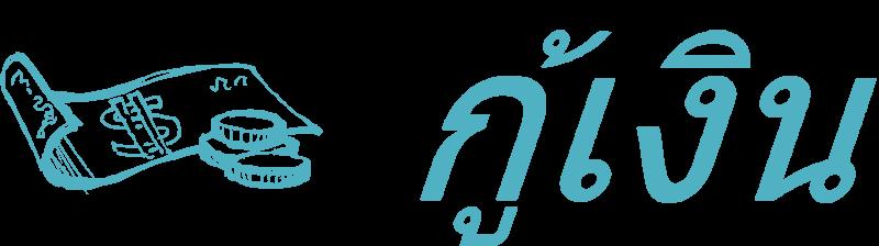 เว็บ klongthomtech.com – แหล่งบริการเงินด่วนฉุกเฉินออนไลน์พร้อมแสดงอัตราดอกเบี้ยในปี 2021/2564